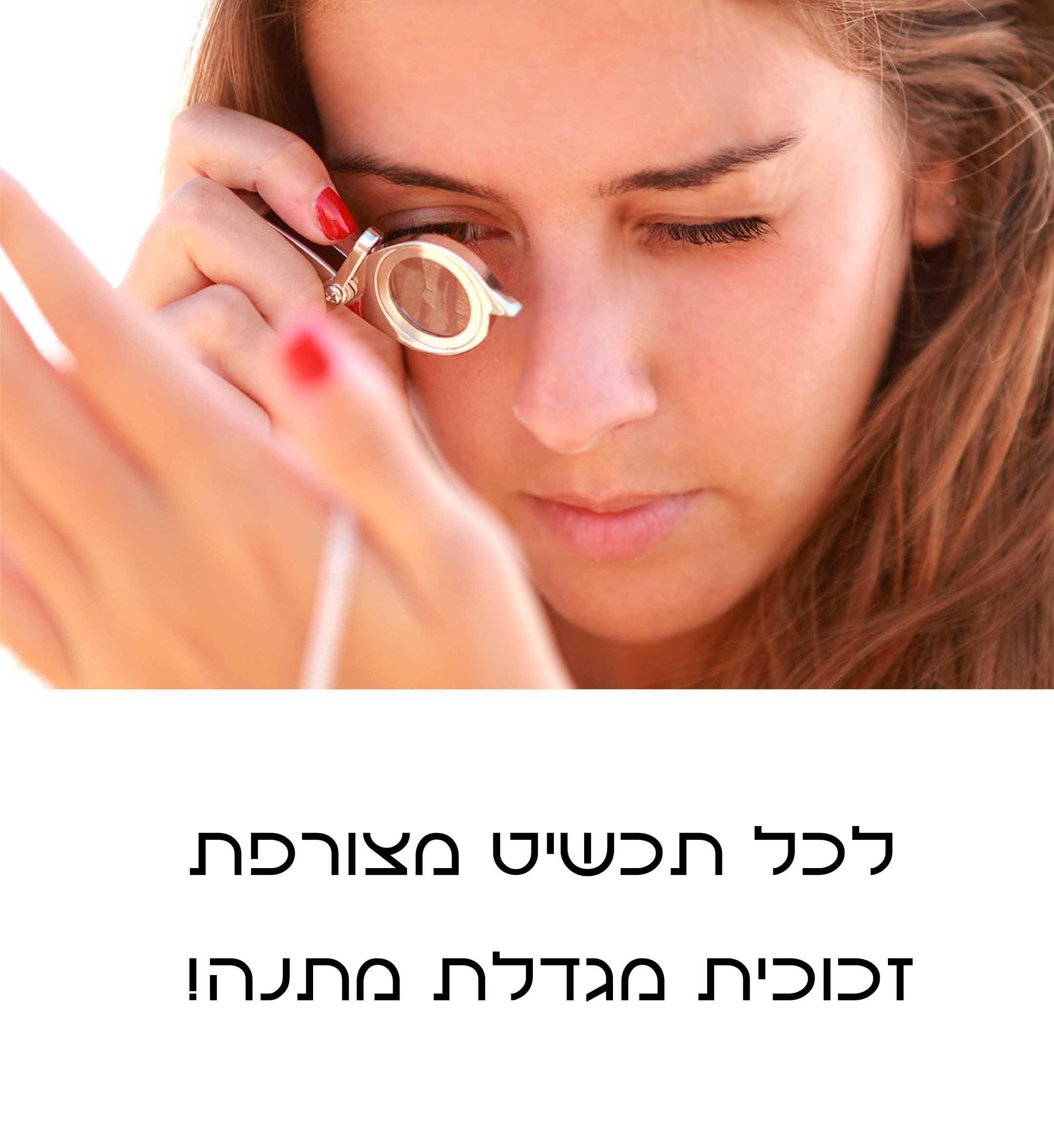 13 מתנות לבר מצווה– שרשרת מגן דוד עם שמע ישראל - תכשיטי ננו13 מתנות לבר מצווה– שרשרת מגן דוד עם שמע ישראל - תכשיטי ננו