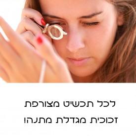 מתנות לאישה מקוריות: תכשיט עם הכיתוב