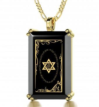 תכשיטי גברים - מתנות יוקרה – שמע ישראל עם קריאת שמע – תכשיטי נאנותכשיטי גברים - מתנות יוקרה – שמע ישראל עם קריאת שמע – תכשיטי נאנו