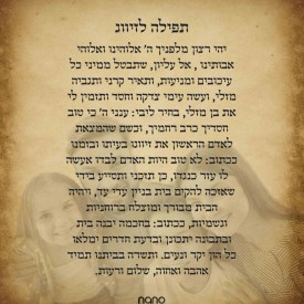תפילה לזיווג לאישה - קמע לזוגיות - ננו תכשיטיםתפילה לזיווג לאישה - קמע לזוגיות - ננו תכשיטים