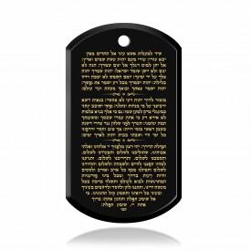 מתנות לגיוס - מתנה לחבר שמתגייס – דיסקית עם 3 תפילות לשמירה – נאנו תכשיטיםמתנות לגיוס - מתנה לחבר שמתגייס – דיסקית עם 3 תפילות לשמירה – נאנו תכשיטים