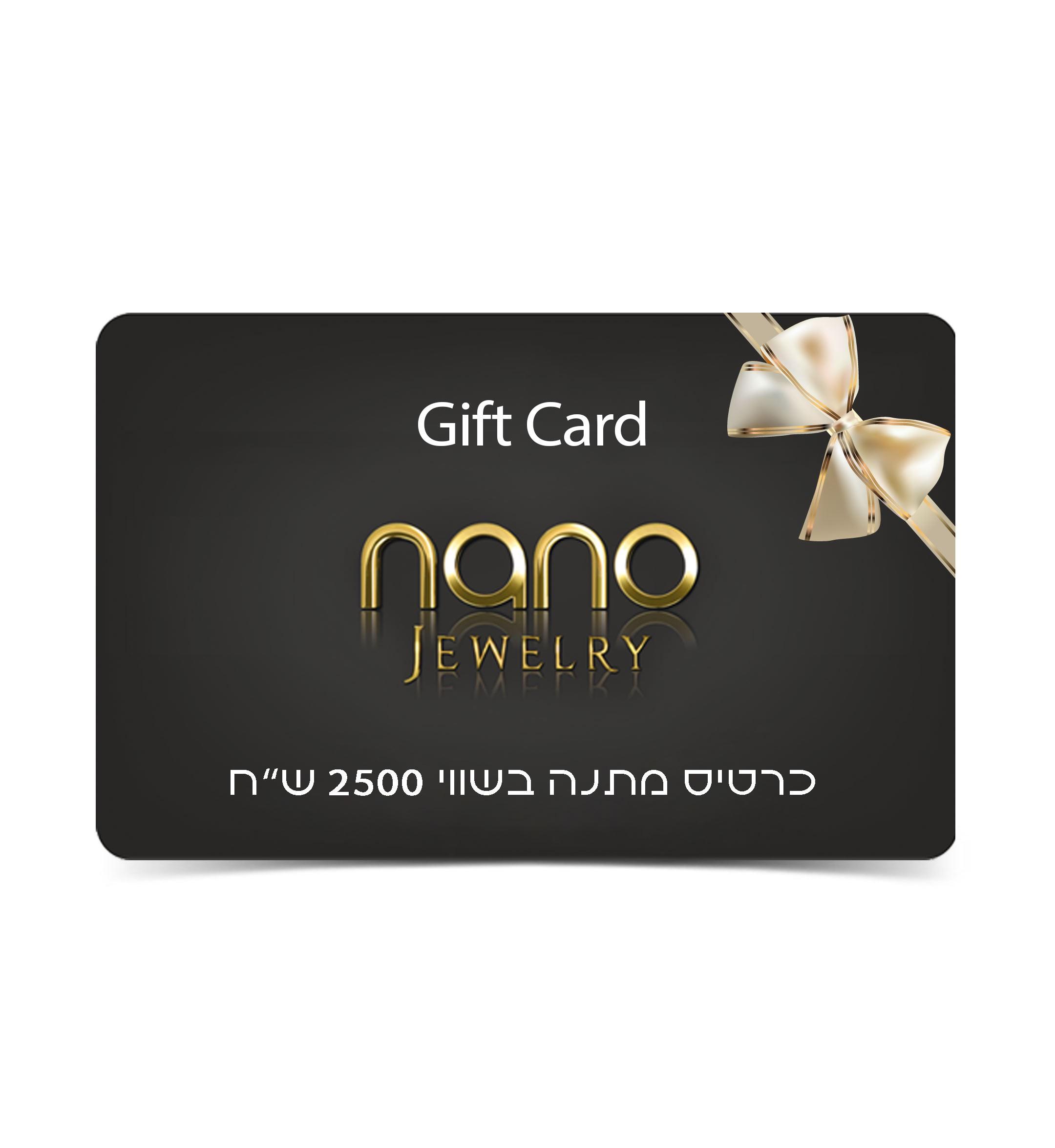 כרטיס מתנה 2500 שח - תכשיטי נאנוכרטיס מתנה 2500 שח - תכשיטי נאנו