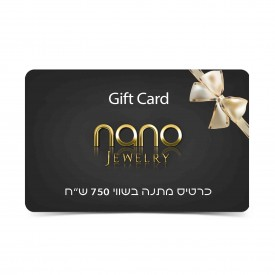 כרטיס מתנה 750 שח - נאנו תכשיטיםכרטיס מתנה 750 שח - נאנו תכשיטים