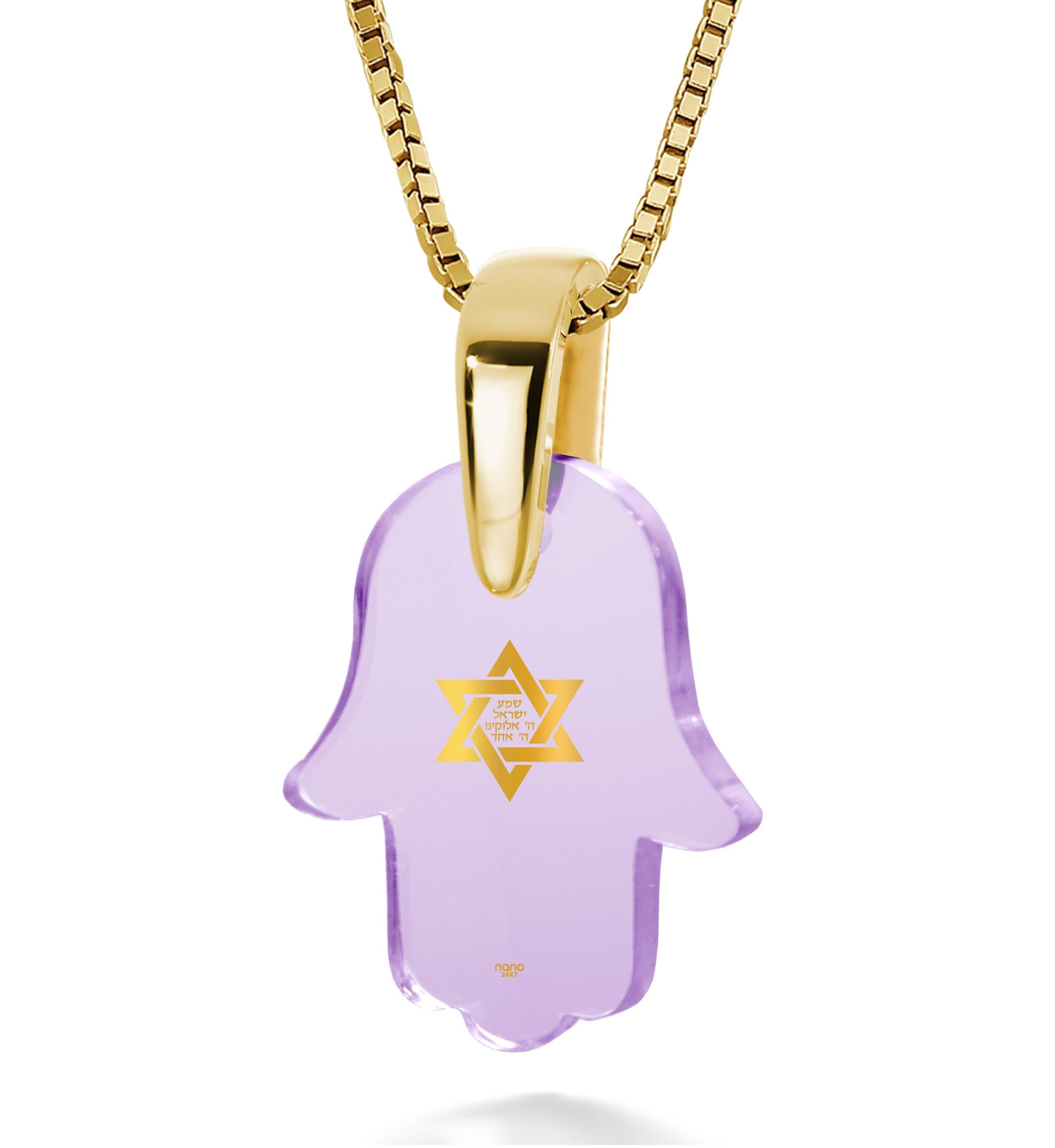 מתנה מקורית לבת מצווה – תליון שמע ישראל - תכשיטי ננומתנה מקורית לבת מצווה – תליון שמע ישראל - תכשיטי ננו