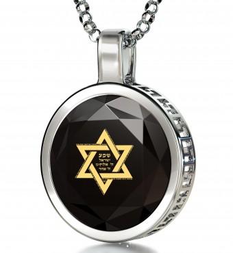שרשרת לבר מצווה – שרשרת עם שמע ישראל וקריאת שמע– נאנו תכשיטיםשרשרת לבר מצווה – שרשרת עם שמע ישראל וקריאת שמע– נאנו תכשיטים