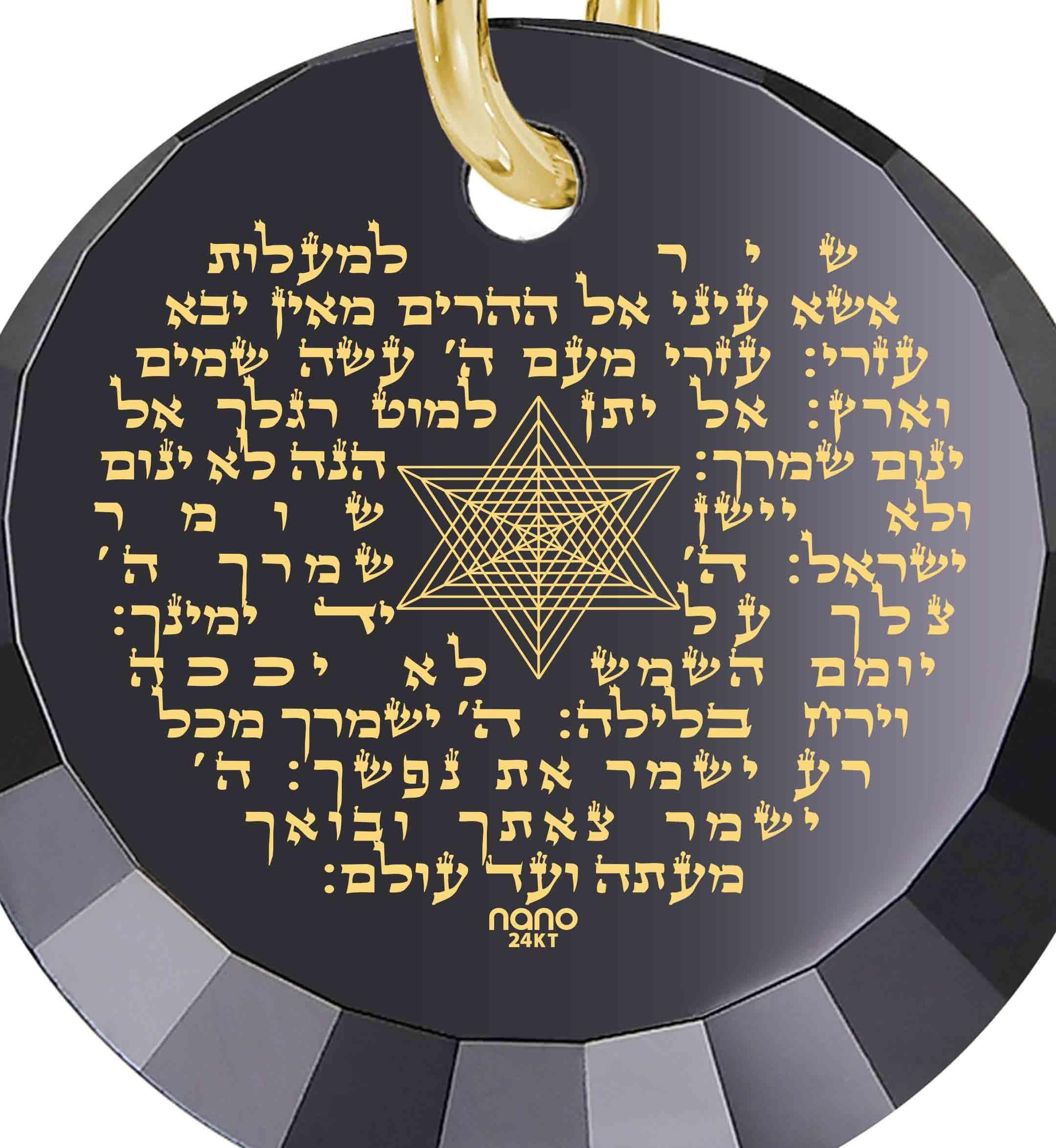 תכשיט זהב -מתנות קטנות –שיר למעלות – ננו תכשיטיםתכשיט זהב -מתנות קטנות –שיר למעלות – ננו תכשיטים