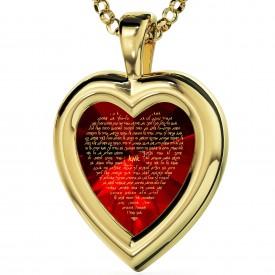 תליון לאמא - מתנות לאם– תכשיט לב עם ברכה – תכשיטי נאנותליון לאמא - מתנות לאם– תכשיט לב עם ברכה – תכשיטי נאנו