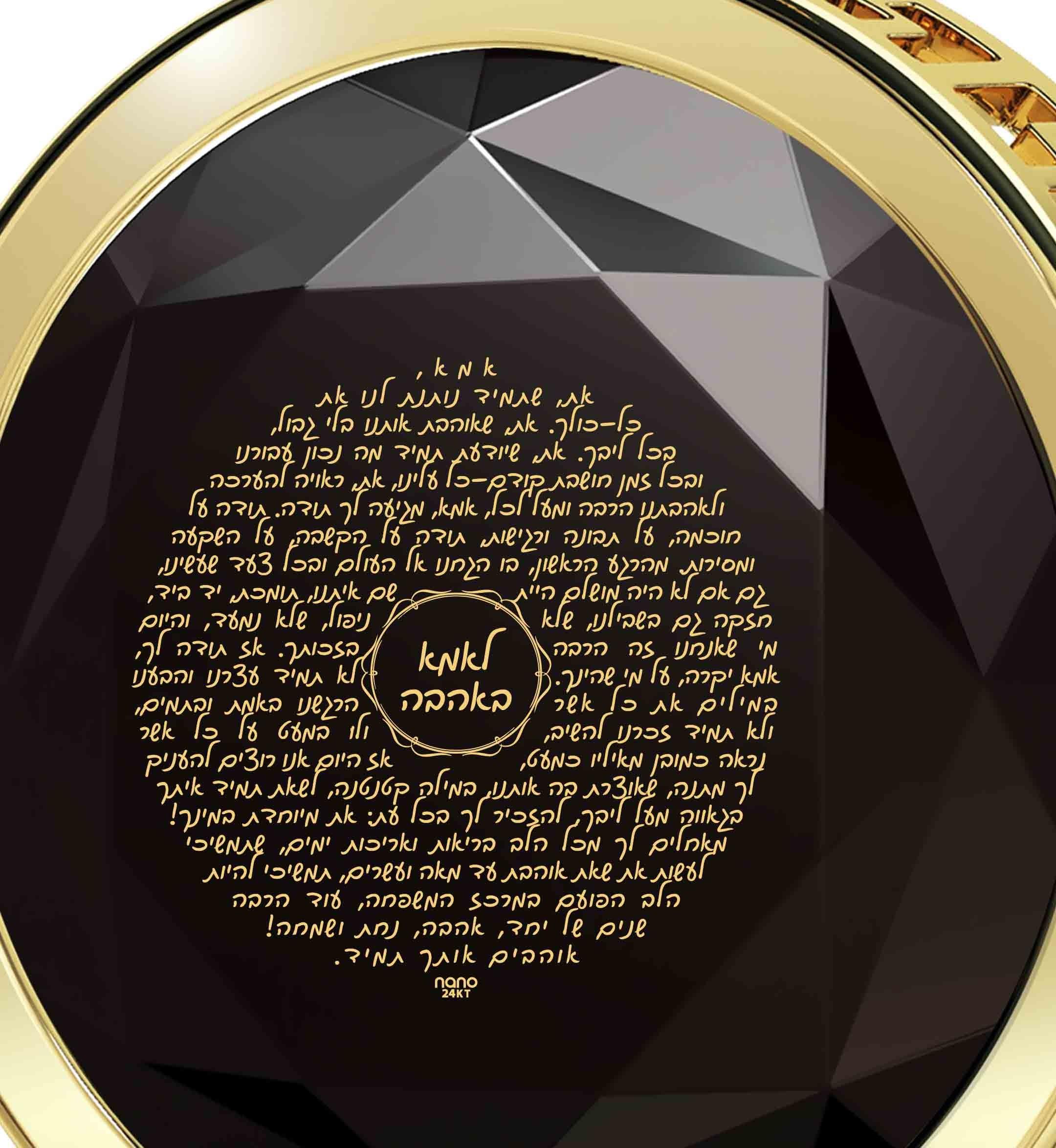 מתנה לחג לאמא- מתנה ליום האם– שרשרת עם ברכה - ננו תכשיטיםמתנה לחג לאמא- מתנה ליום האם– שרשרת עם ברכה - ננו תכשיטים