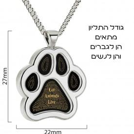 """מתנות לטבעונים - שרשראות כף רגל – """"Let Animals Live"""" ב-60 שפות - ננו תכשיטיםמתנות לטבעונים - שרשראות כף רגל – """"Let Animals Live"""" ב-60 שפות - ננו תכשיטים"""