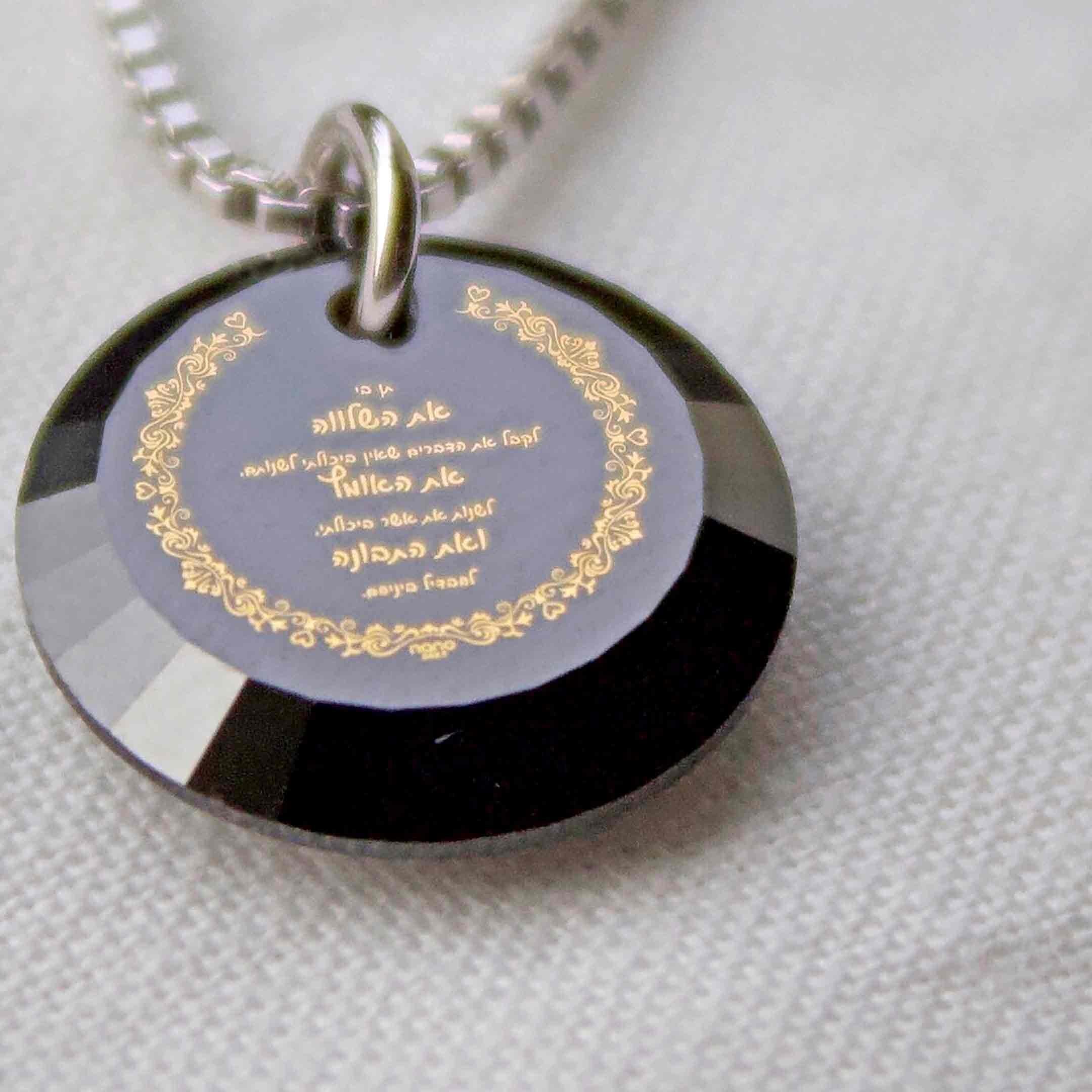 תפילת השלווה המלאה-רעיונות למתנות מקוריות -תכשיטים עם משמעות – ננו ג'ולריתפילת השלווה המלאה-רעיונות למתנות מקוריות -תכשיטים עם משמעות – ננו ג'ולרי