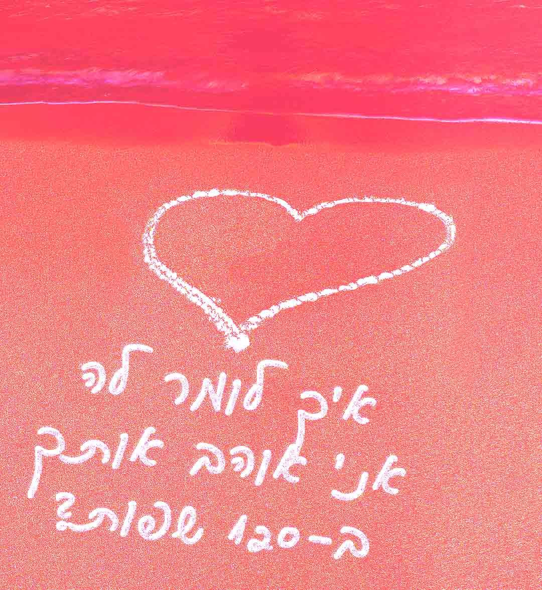 דברים מיוחדים ליום האהבה - תכשיט מקורי אהבה ב-120 שפות - ננו תכשיטיםדברים מיוחדים ליום האהבה - תכשיט מקורי אהבה ב-120 שפות - ננו תכשיטים