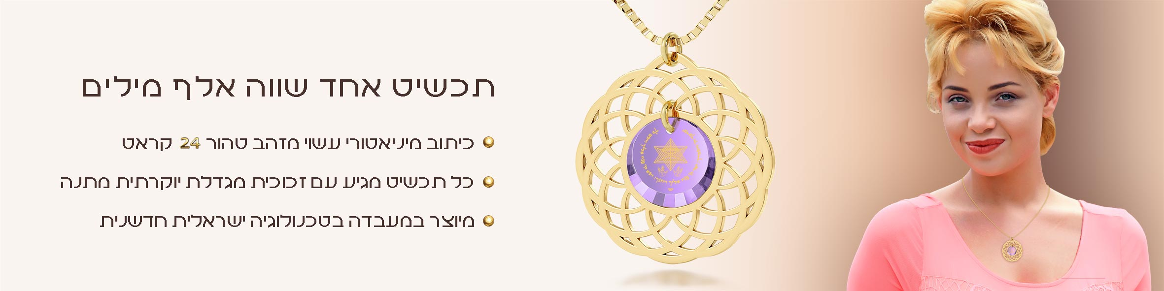 תכשיט עם ברכת הכהנים - יברכך ה' וישמרך - ננו תכשיטיםתכשיט עם ברכת הכהנים - יברכך ה' וישמרך - ננו תכשיטים