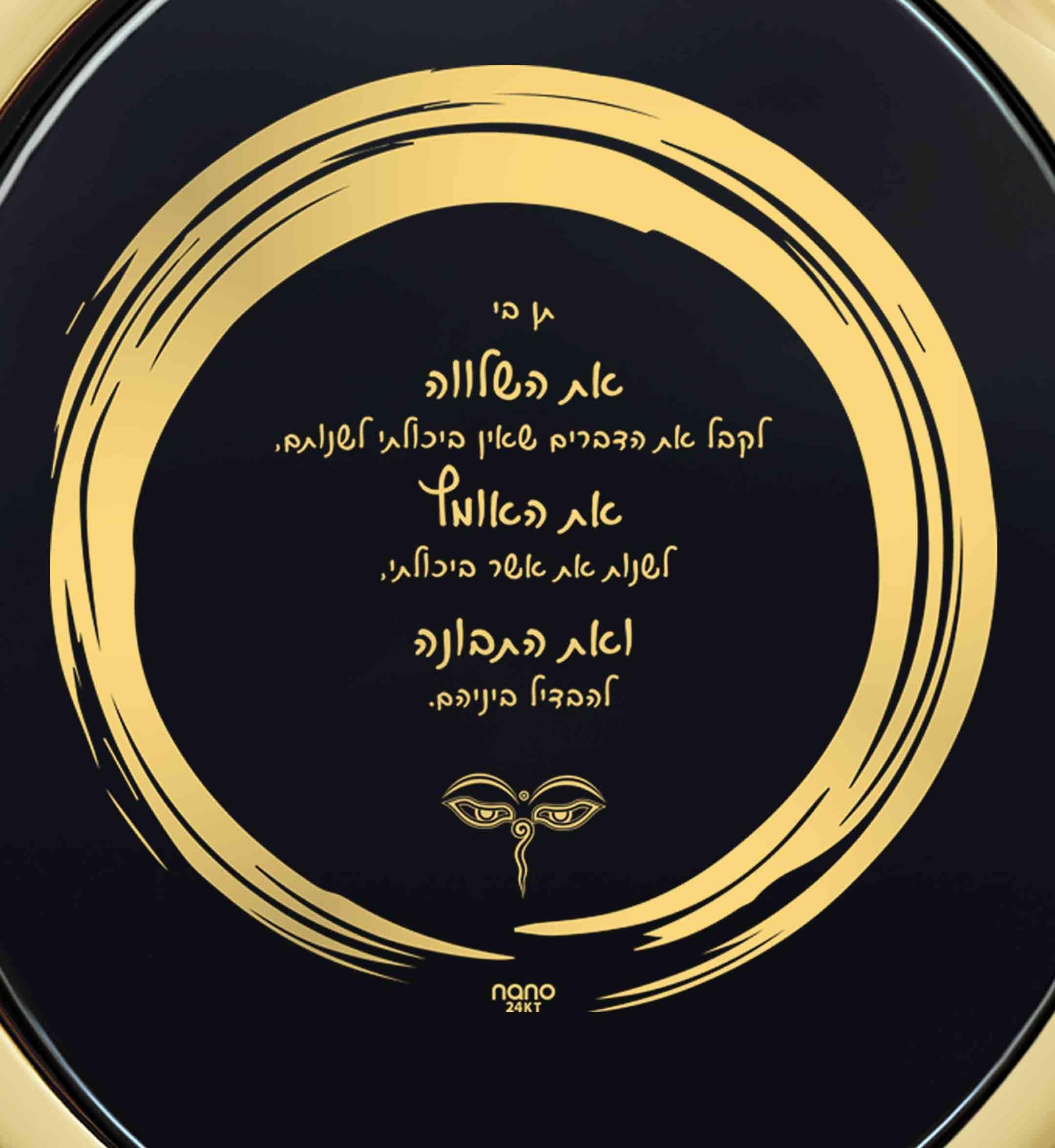 מתנות ליום הולדת לאבא - תפילת השלווה - ננו תכשיטיםמתנות ליום הולדת לאבא - תפילת השלווה - ננו תכשיטים