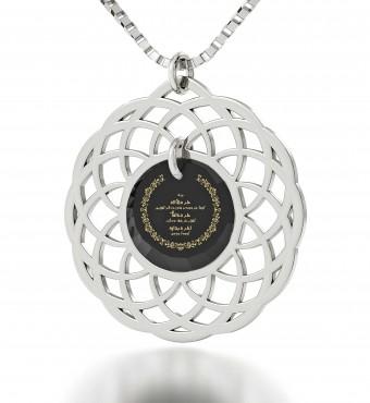 תכשיטים לאמא - תפילה לשלווה - ננו תכשיטיםתכשיטים לאמא - תפילה לשלווה - ננו תכשיטים