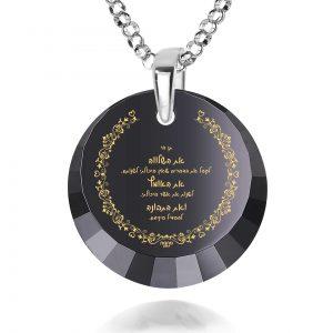 מתנות - תפילת השלווה - 12 הצעדים - ננו תכשיטים