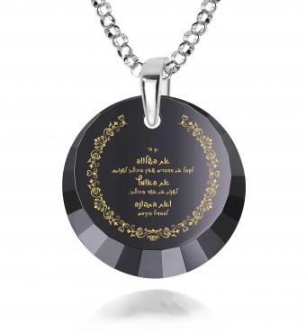 מתנות - תפילת השלווה - 12 הצעדים - ננו תכשיטיםמתנות - תפילת השלווה - 12 הצעדים - ננו תכשיטים