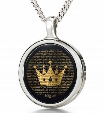 שרשראות לגבר - שרשרת המלך עם